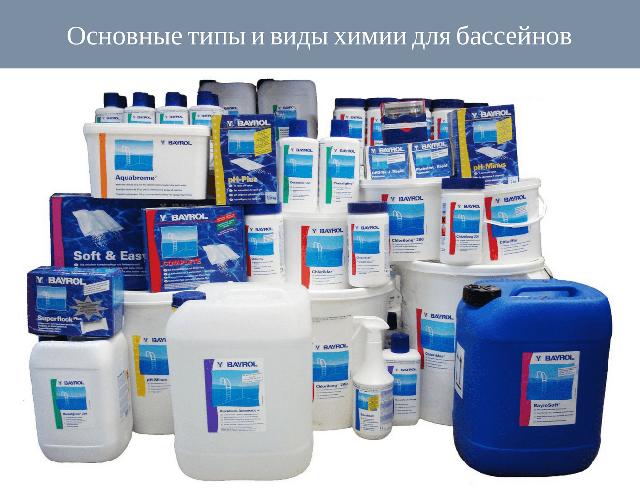 Химия для очистки бассейнов от магазина silverpool