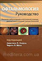 Элерс Дж.П., Шах Ч.П. Офтальмология