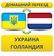 Домашний Переезд из Украины в Голландию