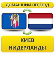 Домашній Переїзд із Києва у Нідерланди