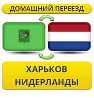 Домашний Переезд из Харькова в Нидерланды