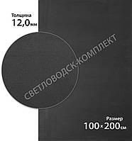 ЭВА микропора в листах, гладкая (без рисунка), 1м*2м, толщ. 12 мм, 70 Shore С, цв. черный