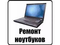 Ремонт ноутбуков, нетбуков