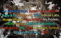 Поступление: All Max Nutrition, Betancourt nutrition, Body & Fit, BPI sports, BSN, Infinite Labs, Muscle Pharm, MuscleTech, My Protein, NOW, Nutrex, Optimum Nutrition, PrimaForce, PVL, SAN, Scivation, Syntrax, Ultimate Nutrition, UNS.