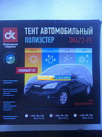 Тент авто внедорожник PEVA L 480*195*155