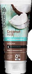 """Бальзам для волос """" Блеск и Шелковистость"""" от TM """"Dr.Sante Coconut Hair"""", 200 мл"""