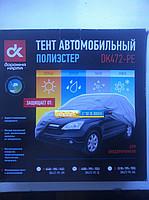 Тент авто позашляховик PEVA XL 510*195*155