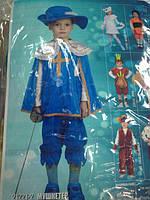 Карнавальный костюм «Мушкетер»