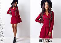 Женский замшевый костюм с юбкой и курткой косухой