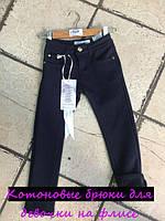 Теплые котоновые брюки для девочек подростковые,синие F&D Р.6-16 ЛЕТ