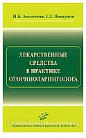 Анготоева И.Б., Пискунов Г.З. Лекарственные средства в практике оториноларинголога