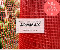 Сетка штукатурная 145г  Armmax стеклотканевая щелочестойкая для фасадных работ Европейского качества