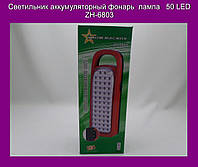 Светильник аккумуляторный фонарь  лампа   50 LED ZH-6803