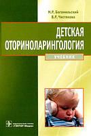 Богомильский М.Р., Чистякова В.Р. Детская оториноларингология. 2-е издание