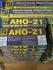 Электроды АНО-21, д. 3 мм, 5 кг