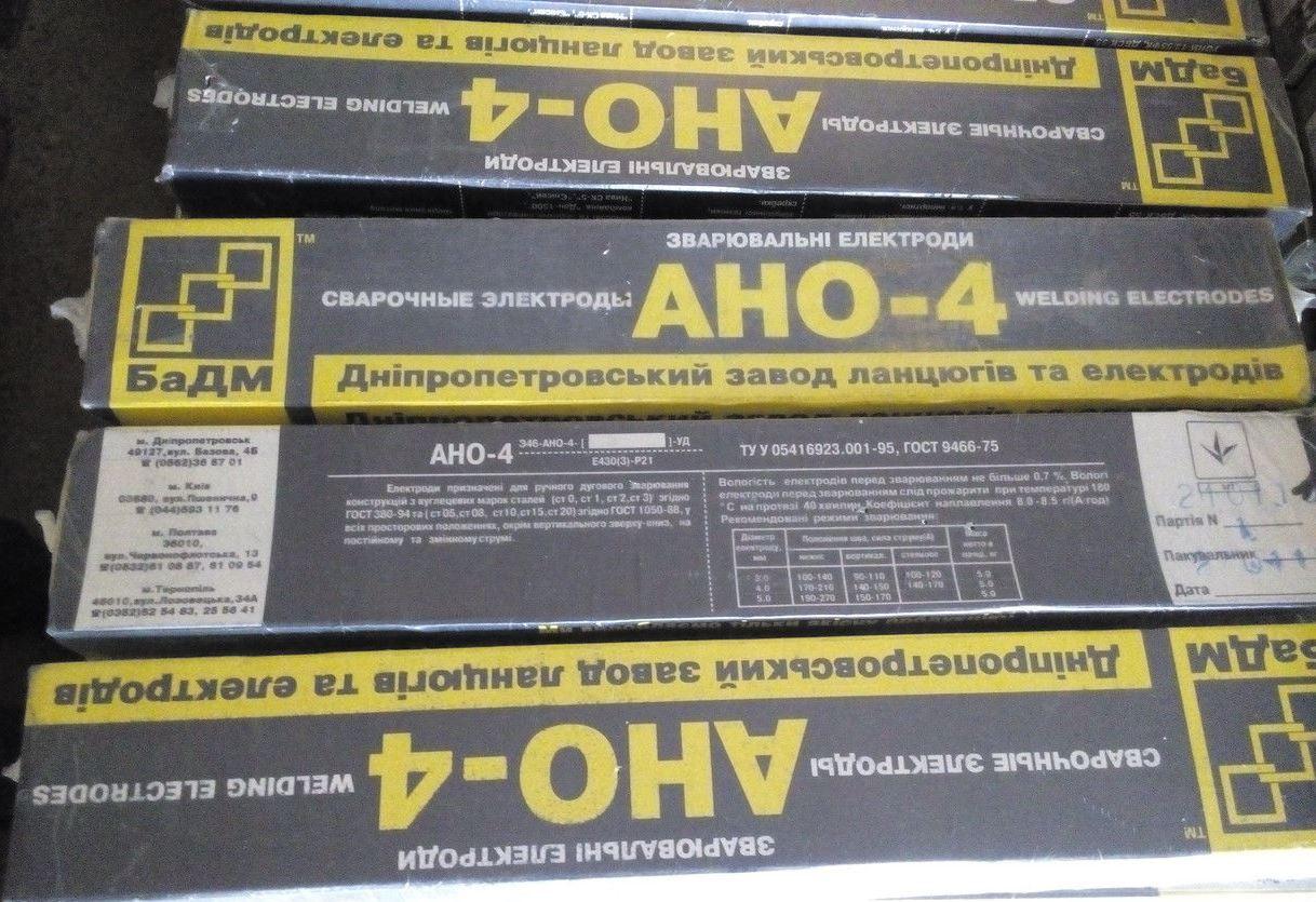 Электроды АНО-4, д. 5 мм, 5 кг