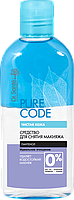 Средство для удаления макияжа Pure Code  , 200 мл