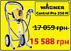 Осенняя акция! Wagner Control Pro 350 M за 12990 грн. + НДС