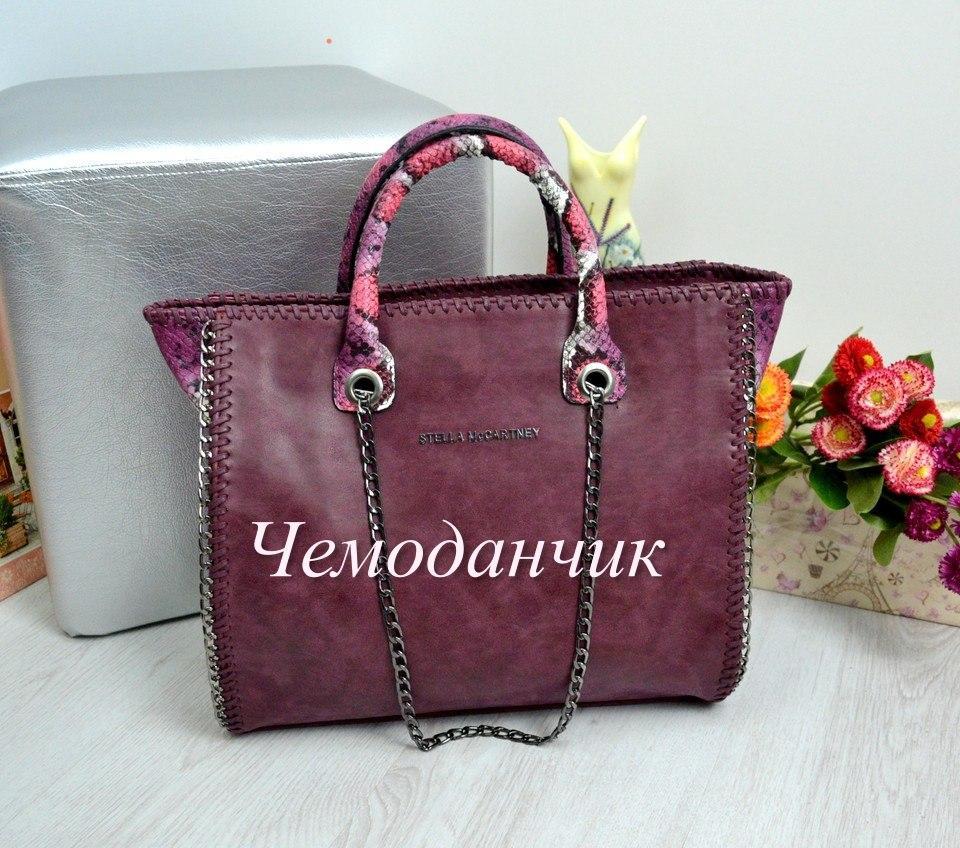 f9e2034e7427 Сумка Stella McCartney Стелла Маккартни в расцветках - ЧЕМОДАНЧИК - самые  красивые сумочки по самой приятной