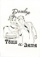 """Свадебный диплом """"Договор Тёщи и Зятя"""""""