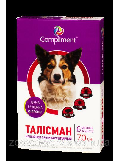 Ошейник от блох и клещей для собак крупных пород ТалисманТМ Compliment 70 см