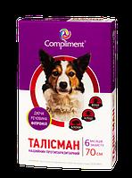 Ошейник от блох и клещей для собак крупных пород Талисман,ТМ Compliment, 70 см.
