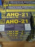 Электроды АНО-21, д. 4 мм, 5 кг