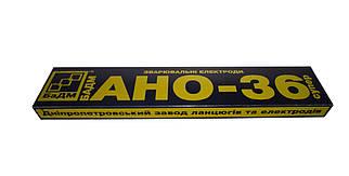 Електроди АНО-36, д. 4/5 мм, 5 кг