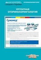 Науменко А.Н. Ургентная оториноларингология