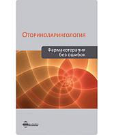 Пальчун В.Т. Оториноларингология. Фармакотерапия без ошибок