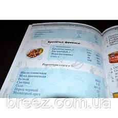 Книга рецептов для приготовления в автоклаве, фото 2