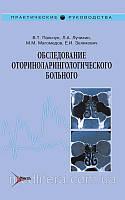 Пальчун В.Т., Лучихин Л.А., Магомедов М.М. и др. Обследование оториноларингологического больного