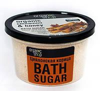 """Сахар для ванн """"Цейлонская корица""""  Organic Shop (Органик Шоп)"""
