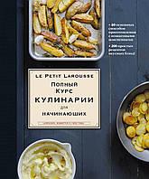 Ларусс. Полный курс кулинарии для начинающих (оригинальное)