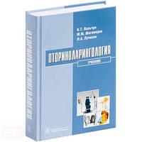 Пальчун В.Т. Магомедов М.М. Лучихин Л.А. Оториноларингология + СD