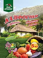 Биогумус Калифорния 5 кг органическое удобрение, Линия органики