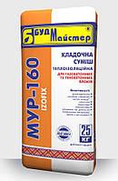 МУР-160/260 (Зима) Будмайстер — кладочная смесь для возведения стен газобетоном и пенобетоном