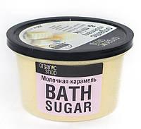 "Сахар для ванн ""Молочная карамель"" Organic Shop (Органик Шоп)"