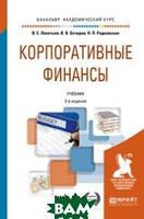 Леонтьев В.Е. Корпоративные финансы. Учебник для академического бакалавриата