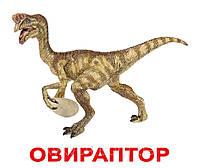 """""""Динозавры"""" с фактами"""