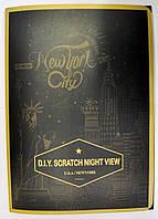 Скретч-картина ночного Нью-Йорка