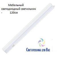 Светильник светодиодный линейный Feron AL5041 18W (мебельная подсветка)