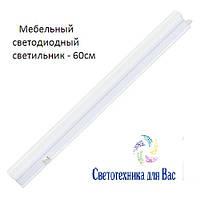 Светильник светодиодный линейный Feron AL5042 9W (мебельная подсветка) 800Lm