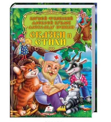 Сказки и стихи. К.Чуковский,А.Крылов, А.Пушкин, фото 2