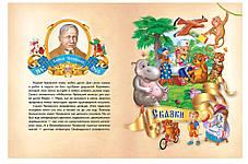 Сказки и стихи. К.Чуковский,А.Крылов, А.Пушкин, фото 3