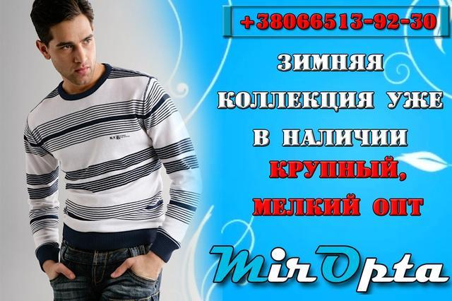 Одежда оптом в Одессе на 7 Км.
