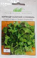 Коріандр Слоуболт  2г (Проф насіння)
