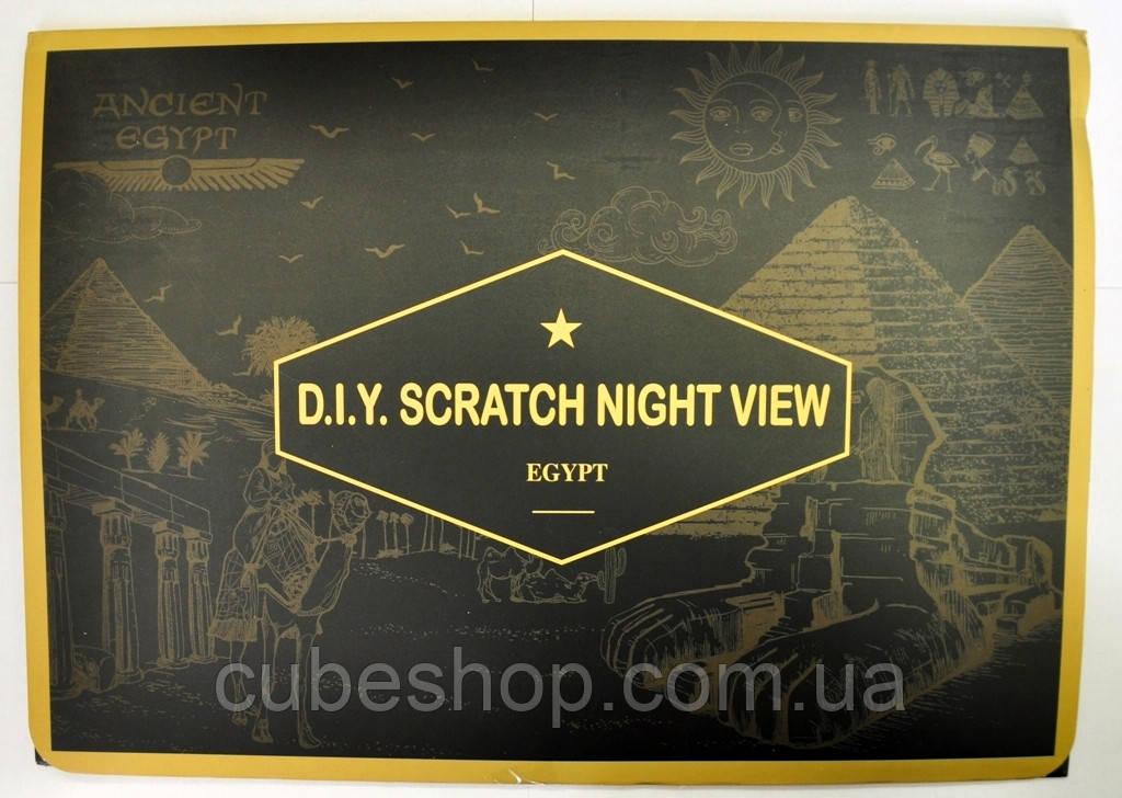 Скретч-картина ночного Египта