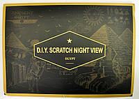 Скретч-картина ночного Египта, фото 1