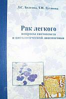 Болгова Л.С. Рак легкого: вопросы гистогенеза и цитологической диагностики